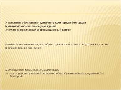 Управление образования администрации города Белгорода Муниципальное казённое ...