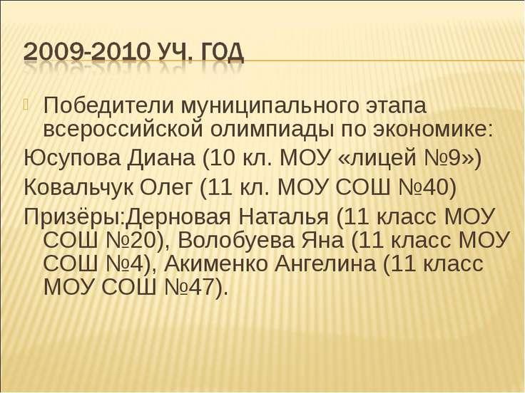Победители муниципального этапа всероссийской олимпиады по экономике: Юсупова...