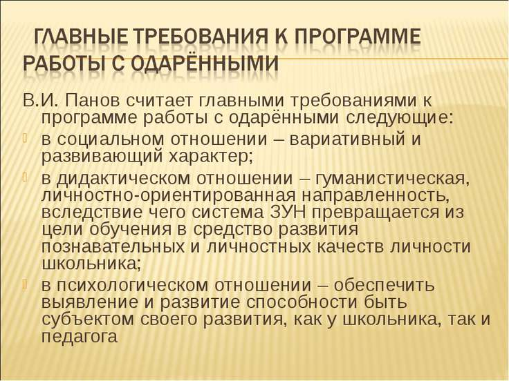 В.И. Панов считает главными требованиями к программе работы с одарёнными след...