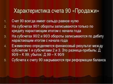 Характеристика счета 90 «Продажи» Счет 90 всегда имеет сальдо равное нулю На ...