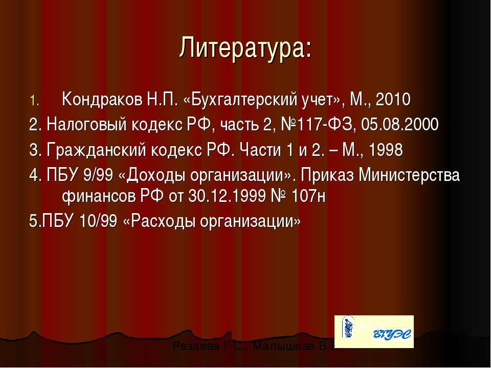 Литература: Кондраков Н.П. «Бухгалтерский учет», М., 2010 2. Налоговый кодекс...