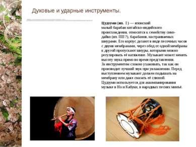 Духовые и ударные инструменты. Сякухати (яп. 尺八) — продольная бамбуковая фл...