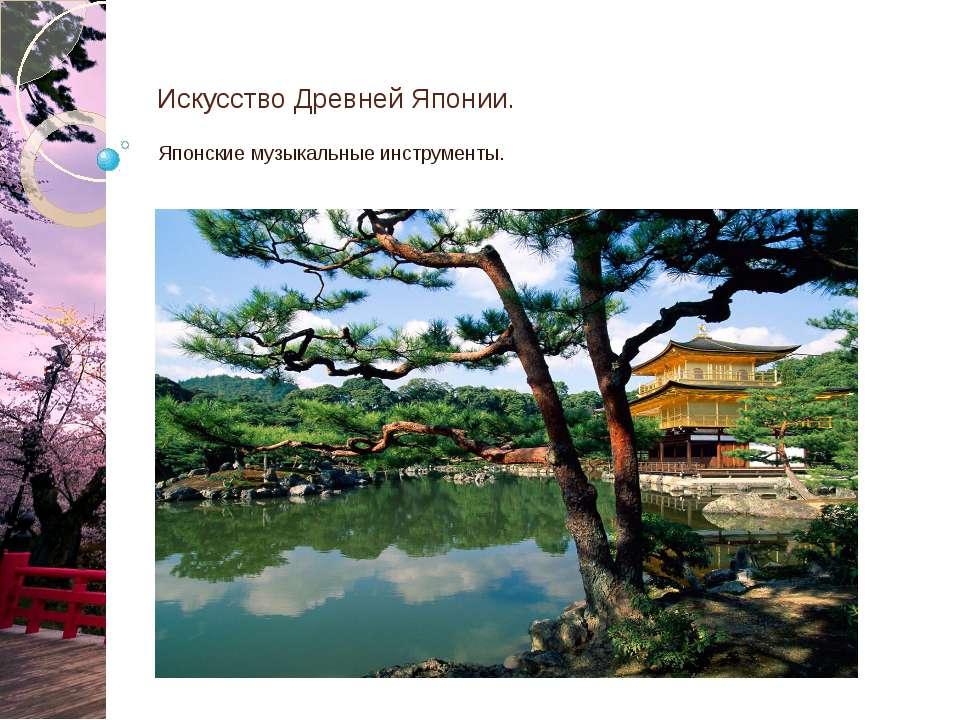 Искусство Древней Японии. Японские музыкальные инструменты. Японские музыкаль...
