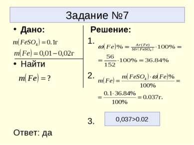 Задание №7 Дано: Решение: 1. Найти 2. 3. Ответ: да 0,037>0.02