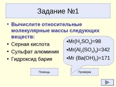 Задание №1 Вычислите относительные молекулярные массы следующих веществ: Серн...
