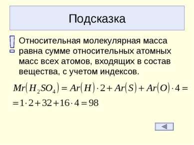 Подсказка Относительная молекулярная масса равна сумме относительных атомных ...