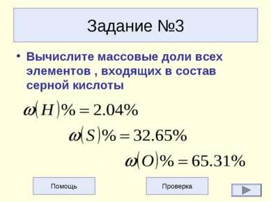 Задание №3 Вычислите массовые доли всех элементов , входящих в состав серной ...