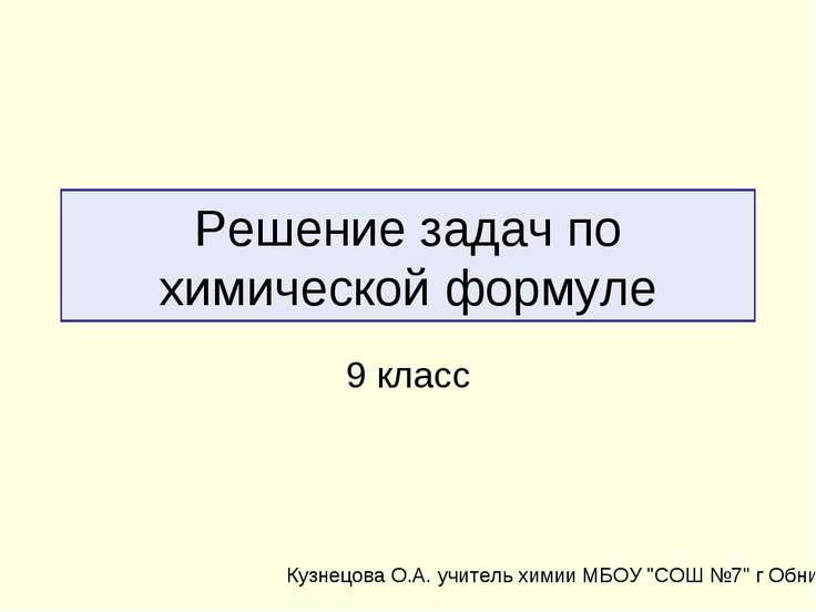 Решение задач по химической формуле 9 класс Кузнецова О.А. учитель химии МБОУ...