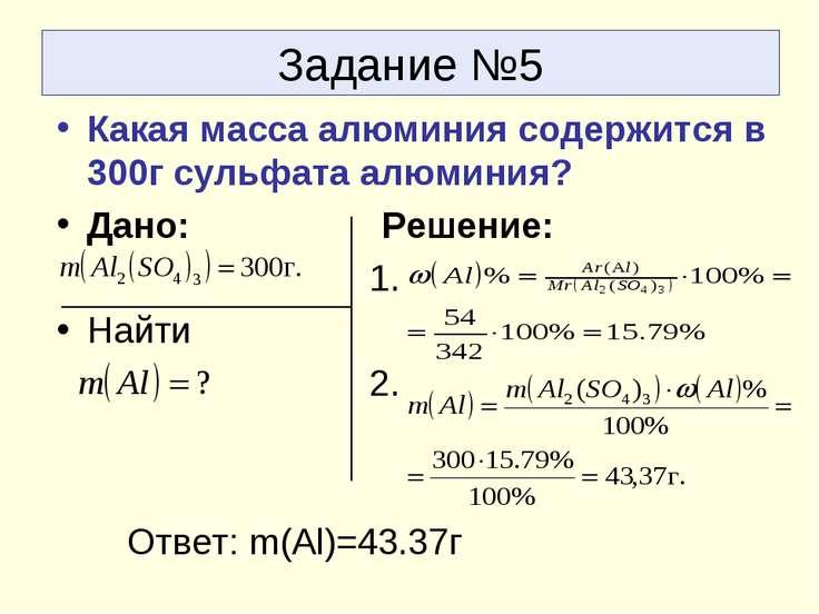 Задание №5 Какая масса алюминия содержится в 300г сульфата алюминия? Дано: Ре...