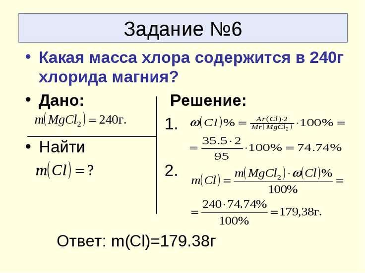 Задание №6 Какая масса хлора содержится в 240г хлорида магния? Дано: Решение:...