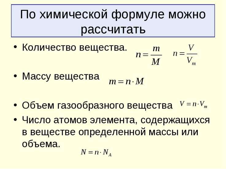 Формула по химии для задач 8 класс