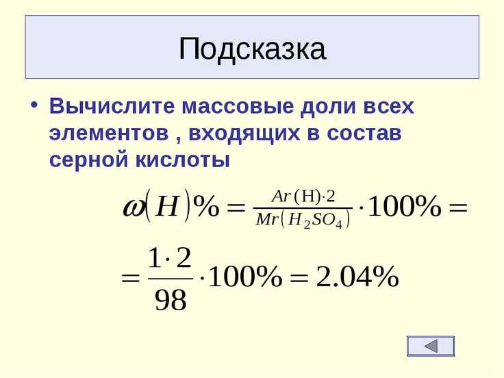 Подсказка Вычислите массовые доли всех элементов , входящих в состав серной к...