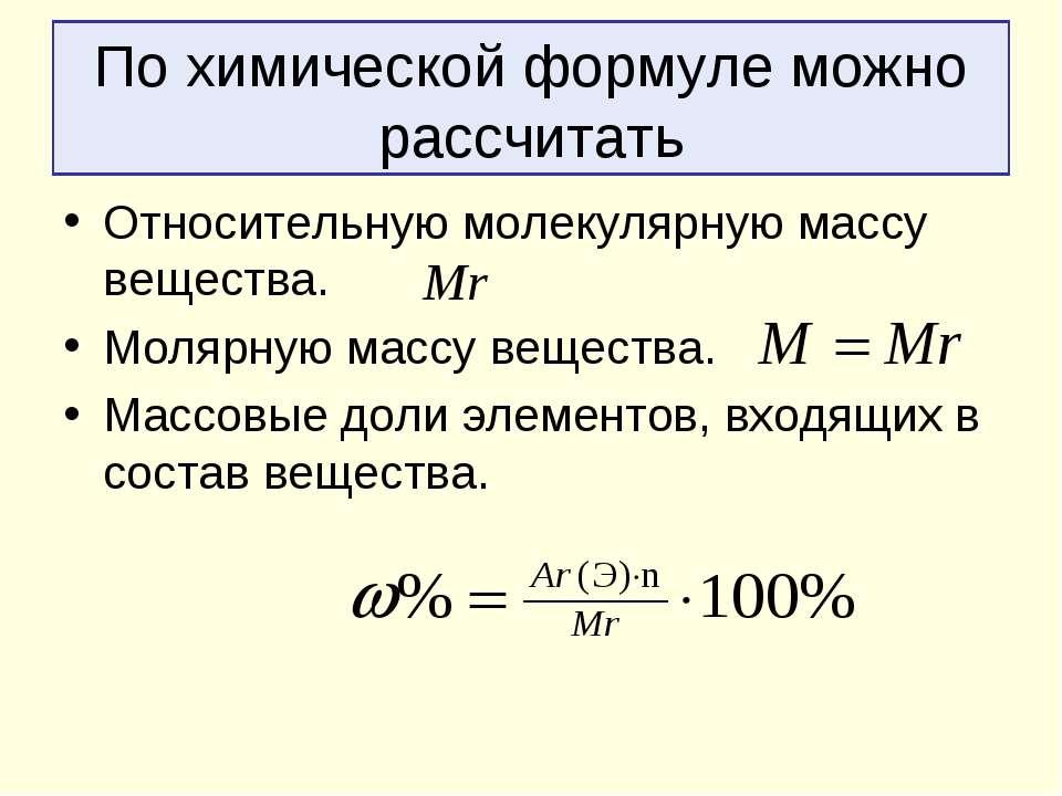 По химической формуле можно рассчитать Относительную молекулярную массу вещес...
