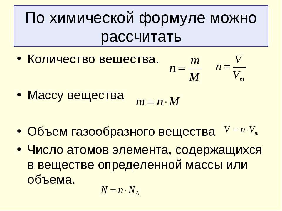 По химической формуле можно рассчитать Количество вещества. Массу вещества Об...