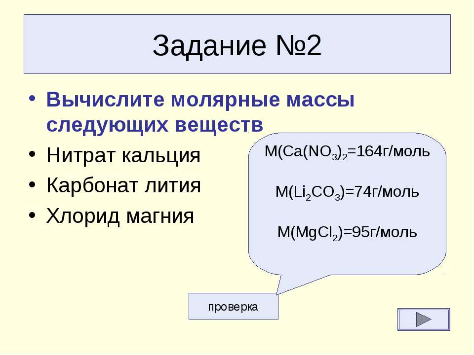 Задание №2 Вычислите молярные массы следующих веществ Нитрат кальция Карбонат...