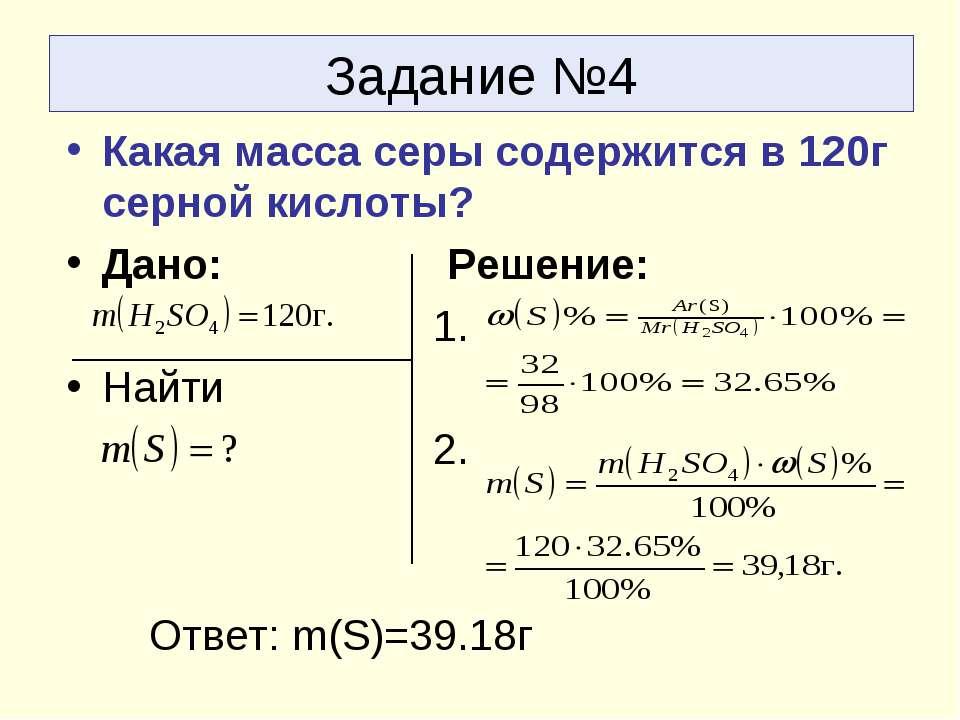 Задание №4 Какая масса серы содержится в 120г серной кислоты? Дано: Решение: ...