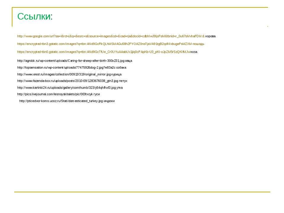 Ссылки: http://www.google.com/url?sa=i&rct=j&q=&esrc=s&source=images&cd=&cad=...