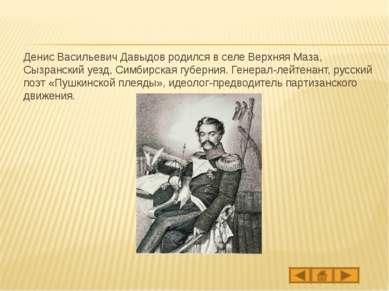 Денис Васильевич Давыдов родился в селе Верхняя Маза, Сызранский уезд, Симбир...