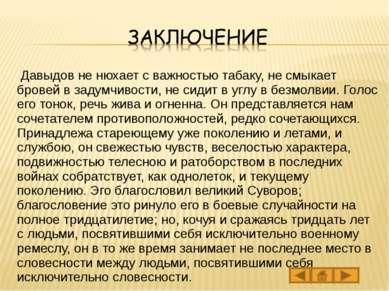 Давыдов не нюхает с важностью табаку, не смыкает бровей в задумчивости, не си...