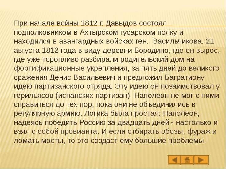 При начале войны 1812 г. Давыдов состоял подполковником в Ахтырском гусарском...