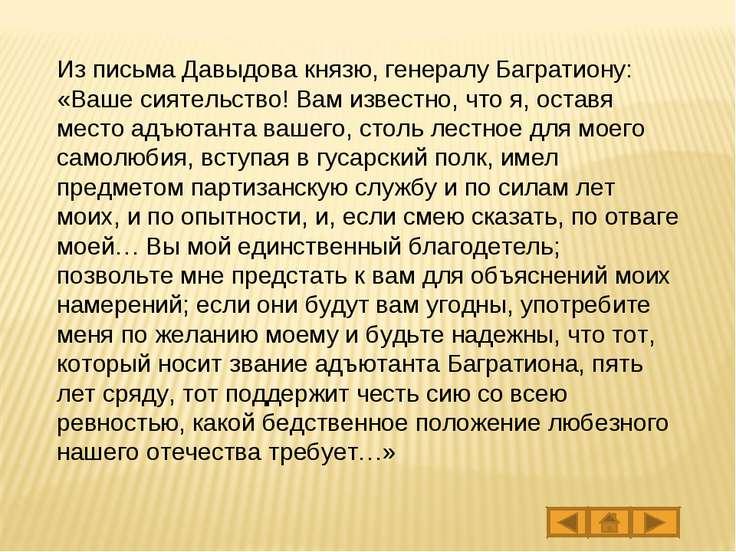 Из письма Давыдова князю, генералу Багратиону: «Ваше сиятельство! Вам известн...