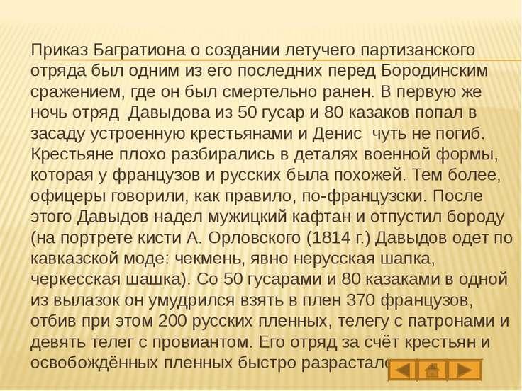 Приказ Багратиона о создании летучего партизанского отряда был одним из его п...