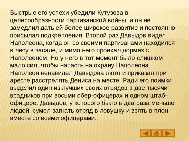 Быстрые его успехи убедили Кутузова в целесообразности партизанской войны, и ...
