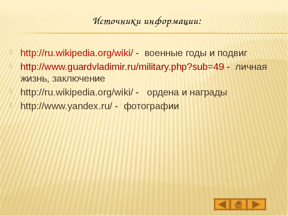 http://ru.wikipedia.org/wiki/ - военные годы и подвиг http://www.guardvladimi...