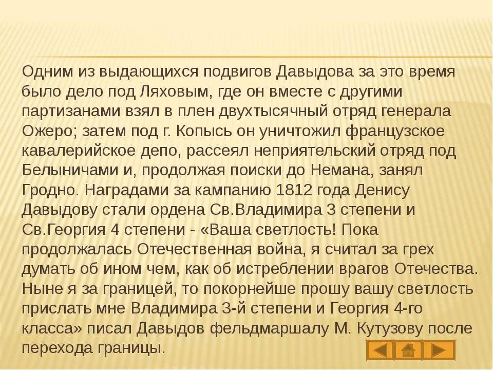 Одним из выдающихся подвигов Давыдова за это время было дело под Ляховым, где...