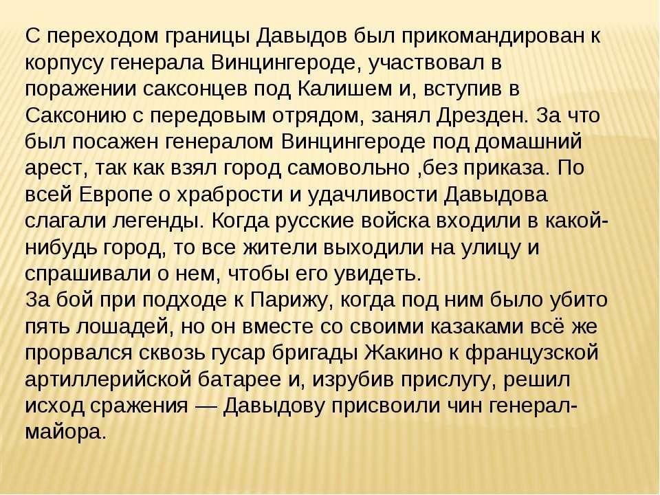 С переходом границы Давыдов был прикомандирован к корпусу генерала Винцингеро...