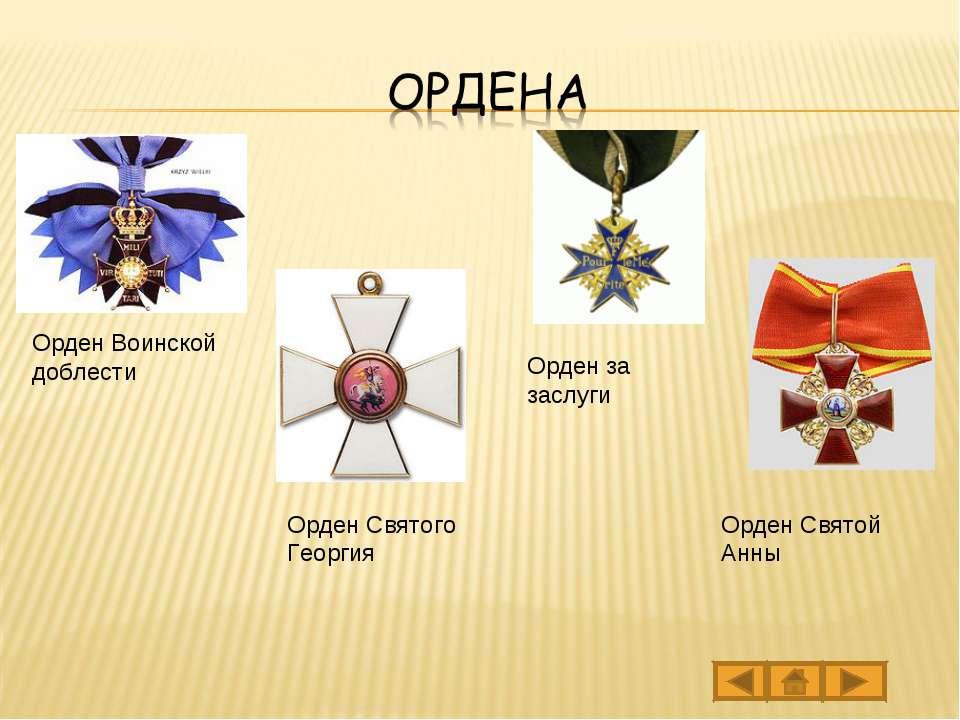 Орден Воинской доблести Орден Святого Георгия Орден за заслуги Орден Святой Анны