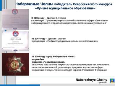 Набережные Челны победитель Всероссийского конкурса «Лучшее муниципальное обр...