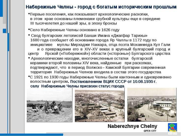 Набережные Челны - город с богатым историческим прошлым Naberezhnye Chelny OP...