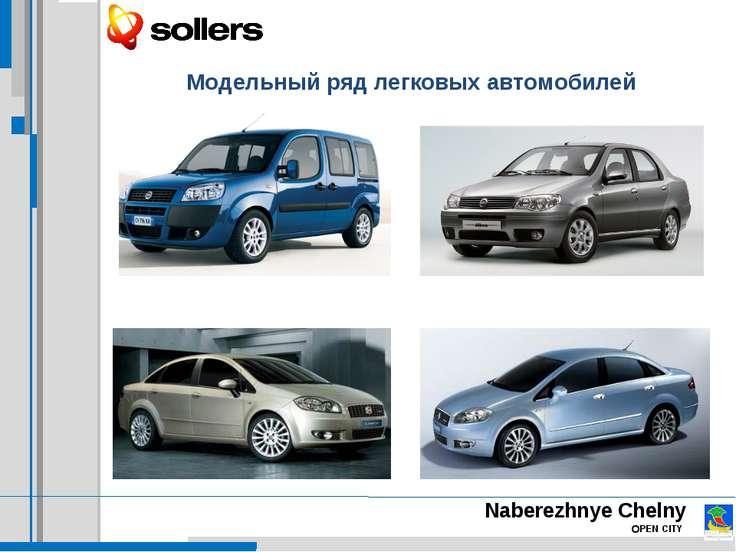 Naberezhnye Chelny OPEN CITY Модельный ряд легковых автомобилей