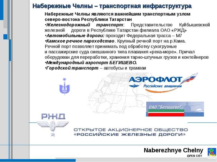 Naberezhnye Chelny OPEN CITY Набережные Челны – транспортная инфраструктура Н...