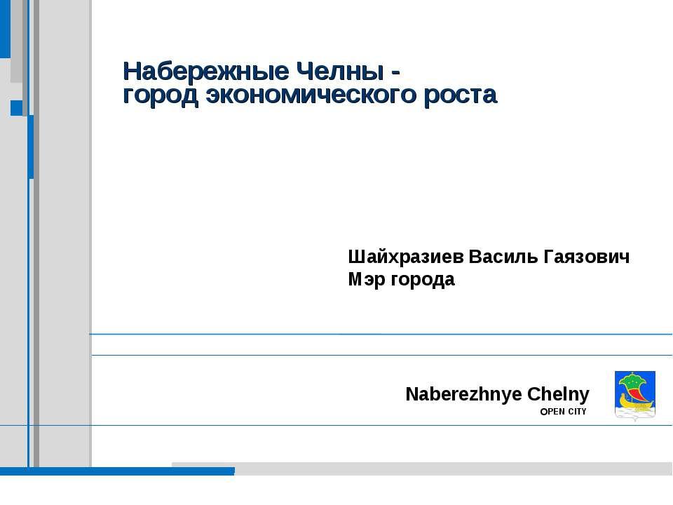 Набережные Челны - город экономического роста Naberezhnye Chelny OPEN CITY Ша...