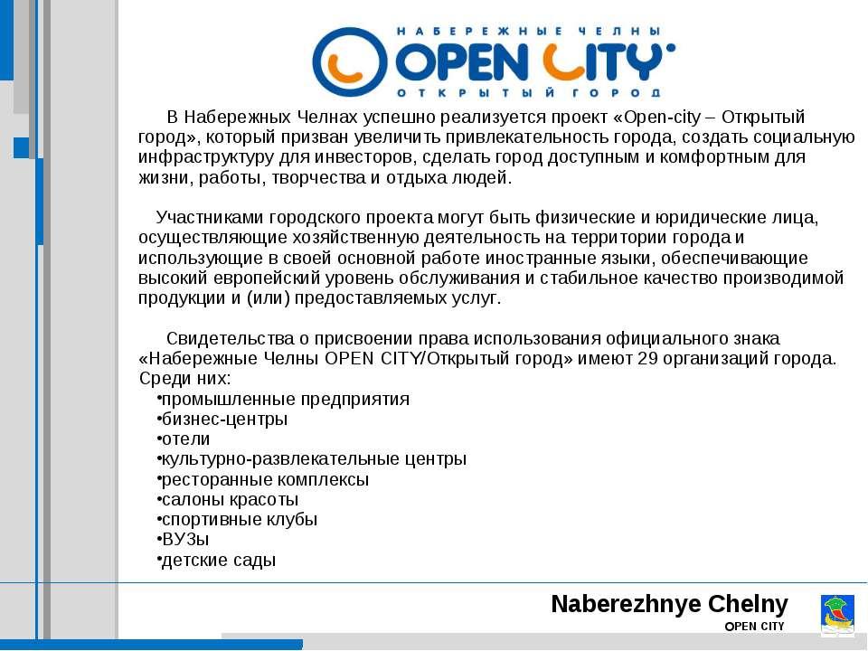 В Набережных Челнах успешно реализуется проект «Open-city – Открытый город», ...