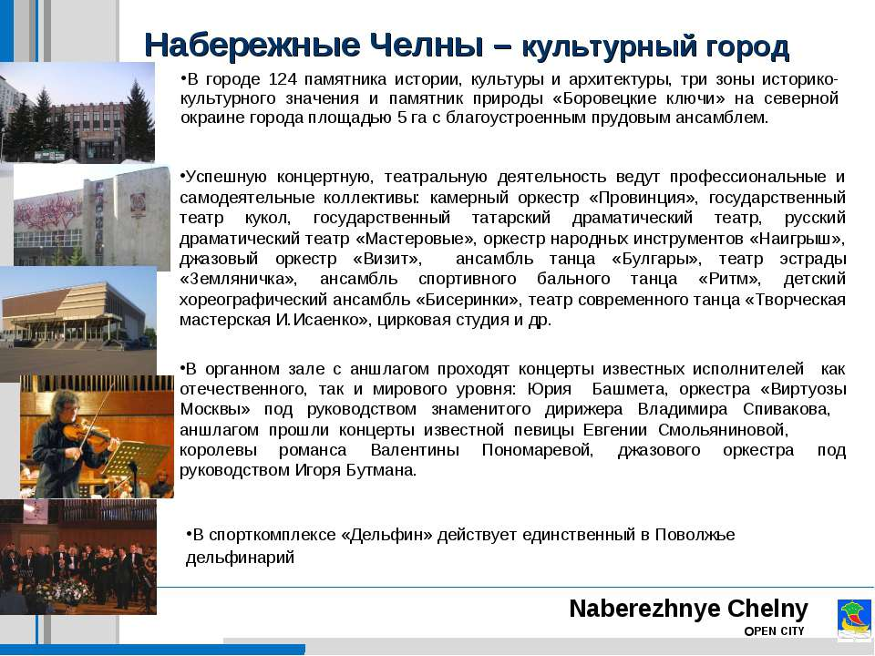 Набережные Челны – культурный город Naberezhnye Chelny OPEN CITY В городе 124...