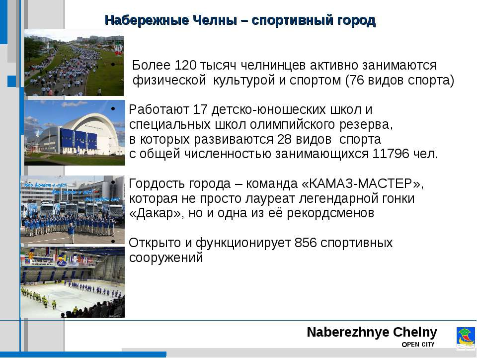 Naberezhnye Chelny OPEN CITY Набережные Челны – спортивный город Более 120 ты...