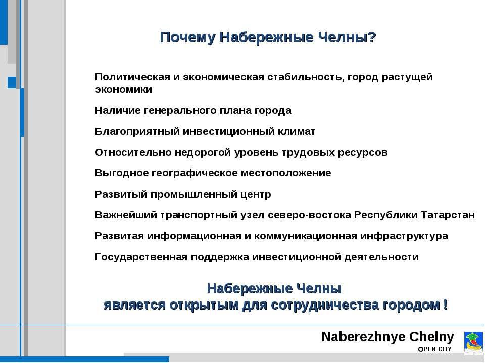 Naberezhnye Chelny OPEN CITY Почему Набережные Челны? Политическая и экономич...
