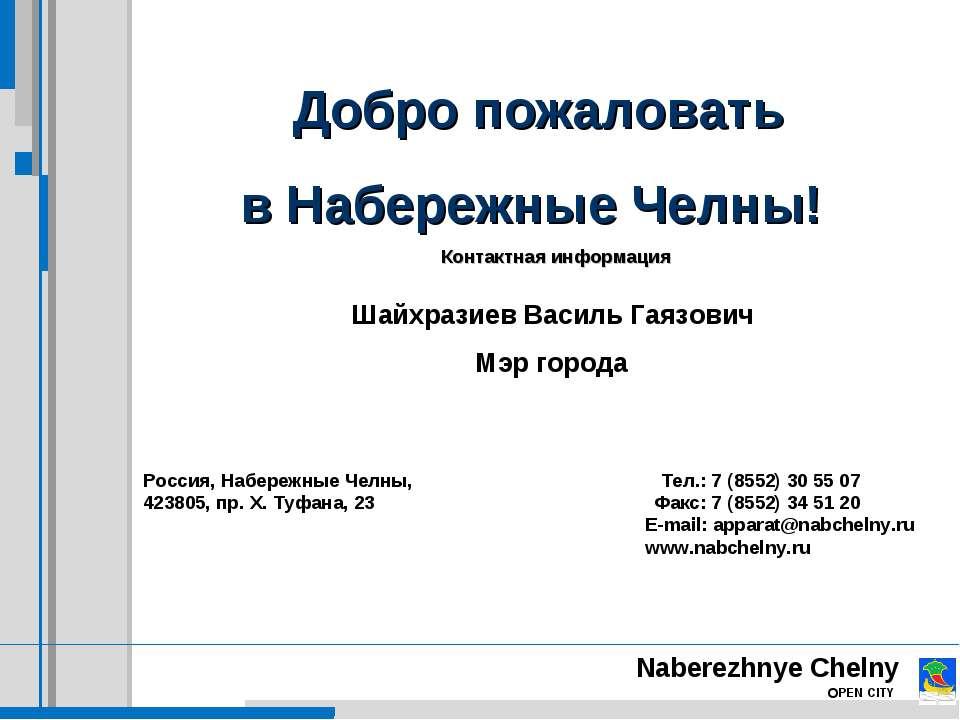 Naberezhnye Chelny OPEN CITY Добро пожаловать в Набережные Челны! Контактная ...