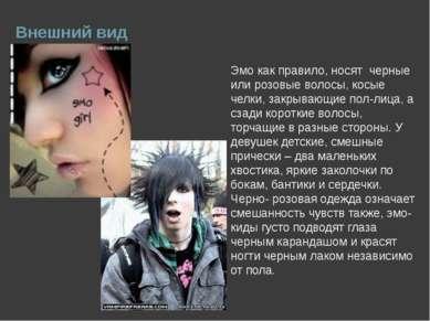 Внешний вид Эмо как правило, носят черные или розовые волосы, косые челки, за...