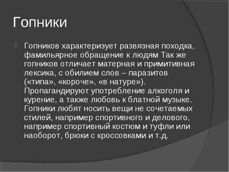 Гопники Гопников характеризует развязная походка, фамильярное обращение к люд...
