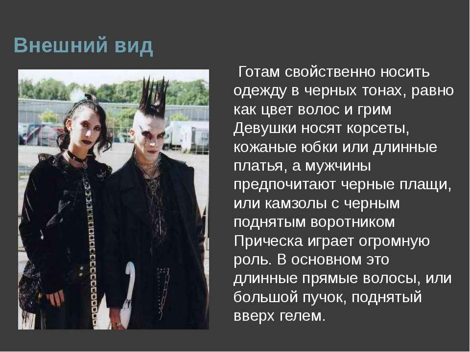 Внешний вид Готам свойственно носить одежду в черных тонах, равно как цвет во...