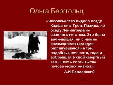 Ольга Берггольц «Человечество видело осаду Карфагена, Трои, Парижа, но осаду ...