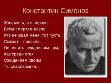 Константин Симонов Жди меня, и я вернусь Всем смертям назло. Кто не ждал меня...
