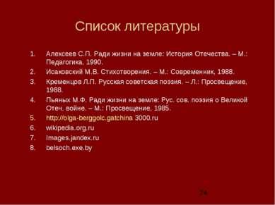 Список литературы Алексеев С.П. Ради жизни на земле: История Отечества. – М.:...