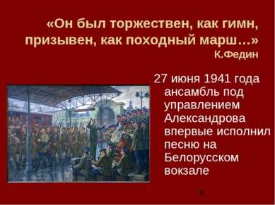 «Он был торжествен, как гимн, призывен, как походный марш…» К.Федин 27 июня 1...