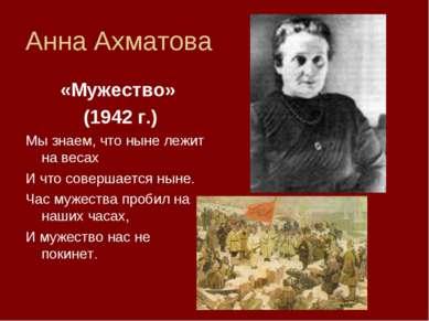 Анна Ахматова «Мужество» (1942 г.) Мы знаем, что ныне лежит на весах И что со...