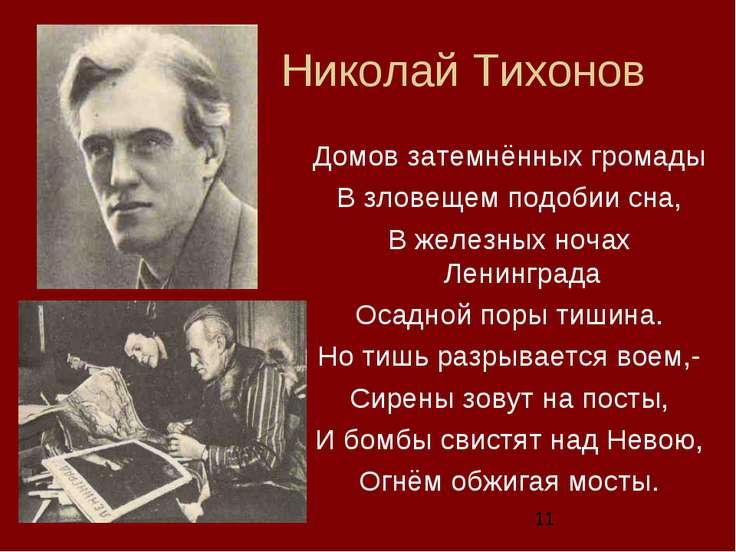 Николай Тихонов Домов затемнённых громады В зловещем подобии сна, В железных ...